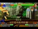 KOF'98 中国の教科書動画