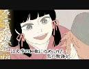 第69位:『超訳百人一首 うた恋い。』PV