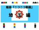 【組曲】10分でわかる「埼玉県」