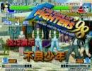 KOF'98 95京によるガード不能MAD(by不良少年)