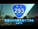 【ニコニコ動画】国道293号線を走ってみた part10を解析してみた