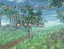 【SW2.0】朝までセッションしてたのに…23缶目 セッション12-1【im@s】 thumbnail