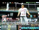 携帯で撮影してみた ベースボールヒーローズ2 プレイ動画その3