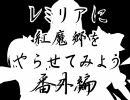 【ニコニコ動画】レミリアに紅魔郷をやらせてみよう番外編【手描き4コマ】を解析してみた