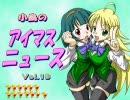 アイドルマスター 小鳥のアイマスニュースVol.13