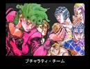 First good-bye(ジョジョ5部護衛チーム替え歌)
