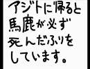 【ニコニコ動画】【手描き】アジトに帰ると馬鹿が必ず死んだふりをしています【ナルト】を解析してみた