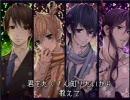 【歌ってみた】ユアハイネス☆マイプリンセス thumbnail