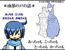 【KAITO】南部の戸の話【替え歌+おしゃべり】