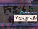 【StepMania】片想いサン百 (SP:EXPERT)