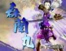 戦国BASARA2キャラ紹介ムービー【MAD】大和撫子魂(GFDM V3)