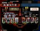 三国志大戦3 象で踊り狂う動画 その262