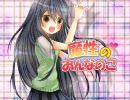 【オリジナル曲】魔性のおんなのこ【ななひら】 thumbnail