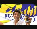 【松岡修造】おススメ飲用シーン5つまとめ【アサヒダブルゼロ】
