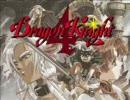 ドラゴンナイト4 BGM集(戦闘パート)