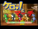 アイドルマスター ケロッ!とマーチ (with ロリトリオ)  thumbnail