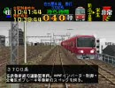 電車でGO!名鉄編 名古屋本線急行3700系