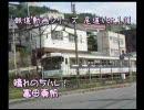 鉄道動画 尾道 Ver.1.01 (晴れのちハレ!)
