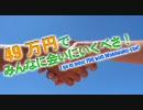 【ニコニコ動画】49万円でみんなに会いにいくべさ!-その1-を解析してみた