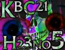 【ハードコアの日】KBC21H23NO5【クラッシャーSpeedCore】