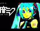 初音ミクがMZ-700に思いをはせて歌ってみた【完全版】 thumbnail