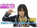 AKB48+10!アイドル さっしー動画