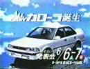 [車CM]トヨタ 90系カローラ/スプリンターのCM集
