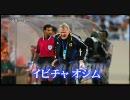 【ニコニコ動画】2010年W杯 イビチャ・オシム最終章 01を解析してみた