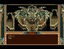 [PC-98]英雄伝説IV 朱紅い雫 行動力特化パーティでラスボス戦