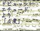 [吹奏楽編曲版] ドビュッシー ピアノの為の12の練習曲集より 3. 「4度」