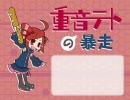 【UTAU】重音テトの暴走(LONG VERSION)【