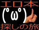 第100位:エ ロ 本 探 し の 旅 part2 thumbnail