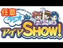 アイドルマスター 「任意ラジヲdeアイマSHOW! OP」