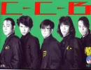 [ラジオ] C-C-Bのきまぐれナイトフェイス (87.01.10)