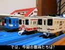 【ニコニコ動画】【名列車を作ろう】04 119系編を解析してみた