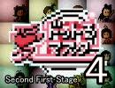 【愛ドットるマスター4】-Second First Stage-