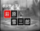 【アイドルマスター】ポジティブ!萩原雪三郎