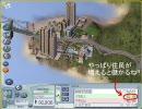 【シムシティ4】スーパーマリオワールドを開発している6【SimCity4】