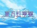【ニコニコ動画】【こなぐすり】東方虹華薬 -RayRain- PV edit【C78新譜】を解析してみた