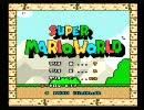 SFC スーパーマリオワールド 10:48.81 (RTA)