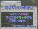 【ニコニコ動画】仮想ステミキ使用時のノイズ対策をしてみるを解析してみた