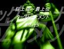 【MUGEN】2010年夏'狂上位~最上位固定タッグトーナメントPart3