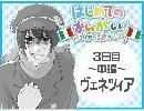 【APヘタリア】はじめてのかいがい3-中編【伊旅行記】 thumbnail