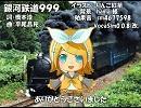【リン】銀河鉄道999【カバー】