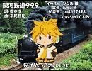 【レン】銀河鉄道999【カバー】