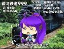 【がくぽ】銀河鉄道999【カバー】