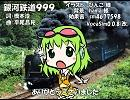【GUMI】銀河鉄道999【カバー】