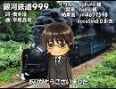 【キヨテル】銀河鉄道999【カバー】