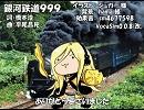 【Lily体験版】銀河鉄道999【カバー】