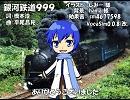 【KAITO】銀河鉄道999【カバー】
